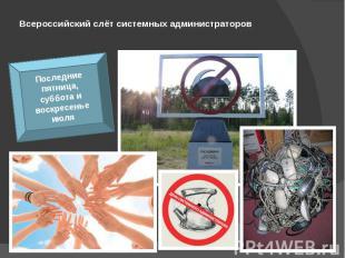 Всероссийский слёт системных администраторов