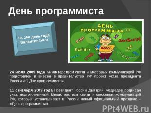 День программиста24 июля 2009 года Министерством связи и массовых коммуникаций Р