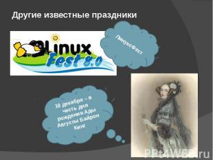 Другие известные праздники ЛинуксФест 10 декабря – в честь дня рождения Ады Авгу