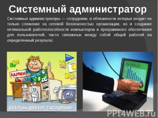 Системный администратор Системные администраторы — сотрудники, в обязанности кот