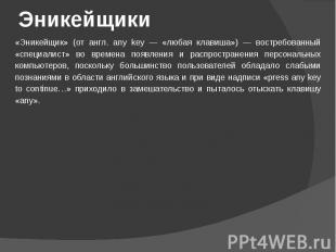 Эникейщики «Эникейщик» (от англ. any key — «любая клавиша») — востребованный «сп