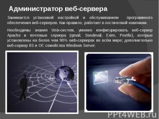 Администратор веб-сервера Занимается установкой настройкой и обслуживанием прогр