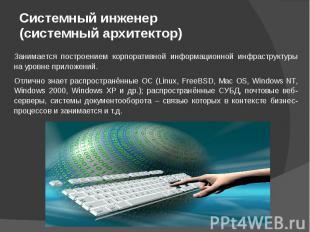 Системный инженер (системный архитектор) Занимается построением корпоративной ин