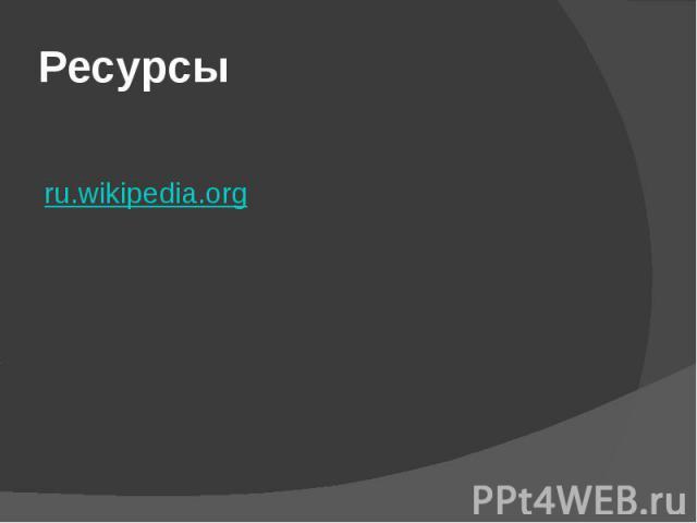 Ресурсыru.wikipedia.org