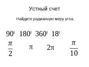 Найдите радианную меру угла.Найдите радианную меру угла.900 1800 3600 180