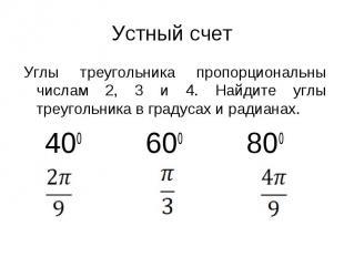 Устный счет Углы треугольника пропорциональны числам 2, 3 и 4. Найдите углы треу