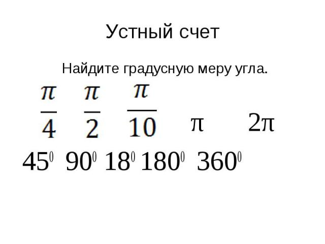 Устный счет Найдите градусную меру угла. π 2π450 900 180 1800 3600