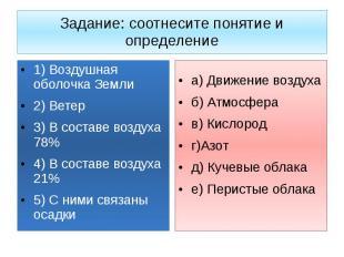 Задание: соотнесите понятие и определение 1) Воздушная оболочка Земли2) Ветер3)