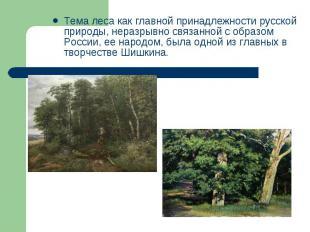 Тема леса как главной принадлежности русской природы, неразрывно связанной с обр