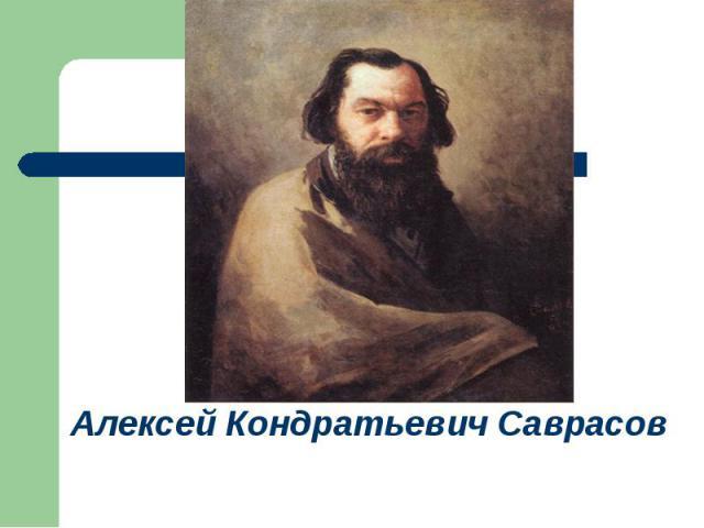 Алексей Кондратьевич Саврасов