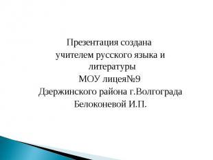 Презентация создана учителем русского языка и литературы МОУ лицея№9 Дзержинског