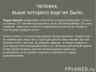 Человек, выше которого еще не было. Федор Махнов, родившийся в Витебске в позапр