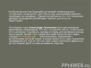 Необычным ростом будущий центровой ленинградского «Спартака» отличался с детства