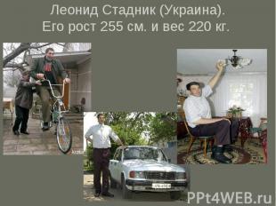 Леонид Стадник (Украина).Его рост 255 см. и вес220 кг.