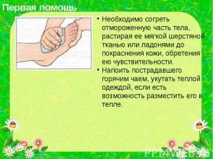 Необходимо согреть отмороженную часть тела, растирая ее мягкой шерстяной тканью