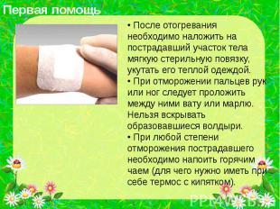 • После отогревания необходимо наложить на пострадавший участок тела мягкую стер