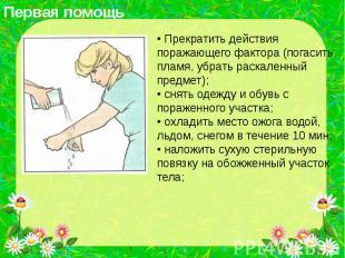 • Прекратить действия поражающего фактора (погасить пламя, убрать раскаленный пр