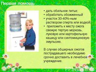дать обильное питье; обработать обожженный участок 30-40%-ным раствором спирта и