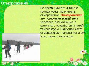 Во время зимнего лыжного похода может возникнуть отморожение. Отморожение - это