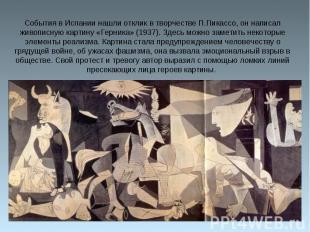 События в Испании нашли отклик в творчестве П.Пикассо, он написал живописную кар