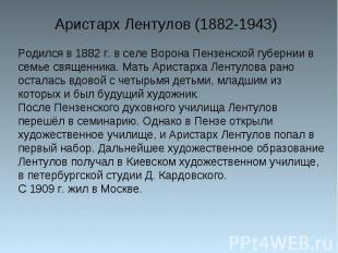 Родился в 1882 г. в селе Ворона Пензенской губернии в семье священника. Мать Ари