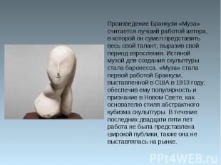 Произведение Бранкузи «Муза» считается лучший работой автора, в которой он сумел