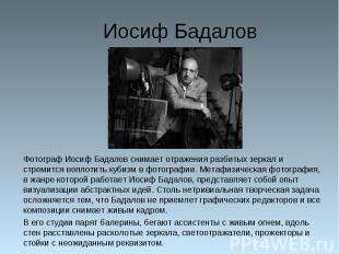 Иосиф Бадалов Фотограф Иосиф Бадалов снимает отражения разбитых зеркал и стремит