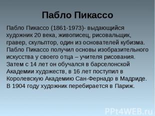 Пабло Пикассо (1861-1973)- выдающийся художник 20 века, живописец, рисовальщик,