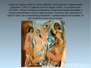 Одной из первых работ в стиле кубизма стала картина «Авиньенские девушки» (1907)