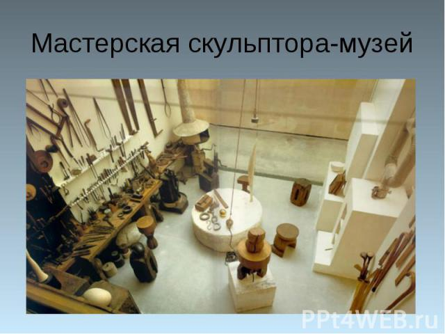 Мастерская скульптора-музей