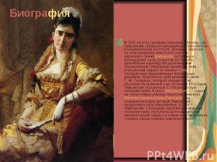 Биография В 1851 её отец чиновник переехал в Москву, где Лавровская сперва воспи