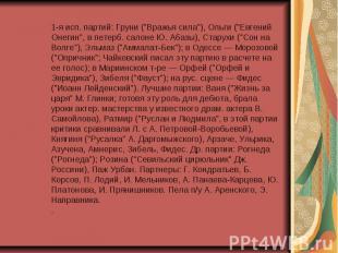 """1-я исп. партий: Груни (""""Вражья сила""""), Ольги (""""Евгений Онегин"""", в петерб. салон"""