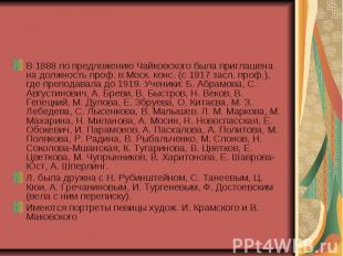 В 1888 по предложению Чайковского была приглашена на должность проф. в Моск. кон