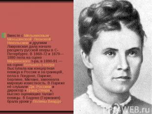 Вместе с Мельниковым, Меньшиковой, Леоновой, Никольским и другими Лавровская дал