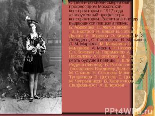 С 1888 и до своей смерти была профессором Московской консерватории с 1917 года «