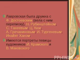 Лавровская была дружна с Ф. Достоевским (вела с ним переписку), Н. Рубинштейном,