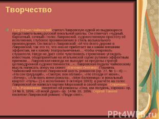 Петр Ильич Чайковский считал Лавровскую одной из выдающихся представительниц рус