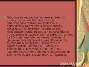 Лавровская неоднократно пела во многих городах западной Европы и везде пользовал