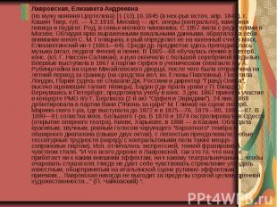 Лавровская, Елизавета Андреевна(по мужу княгиня Цертелева) [1 (13).10.1845 (в не