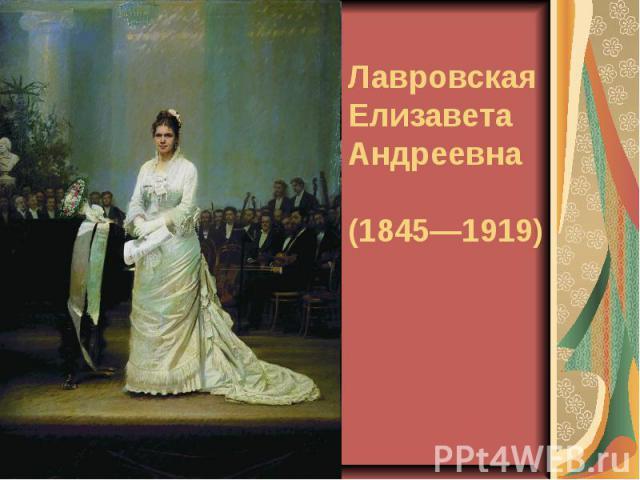 Лавровская Елизавета Андреевна(1845—1919)
