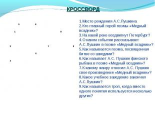 1.Место рождения А.С.Пушкина2.Кто главный герой поэмы «Медныйвсадник»?3.На какой
