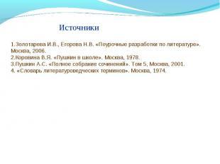 1.Золотарева И.В., Егорова Н.В. «Поурочные разработки по литературе». Москва, 20