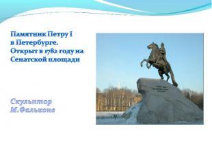 Памятник Петру Iв Петербурге.Открыт в 1782 году наСенатской площадиСкульпторМ.Фа