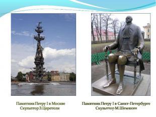 Памятник Петру I в Москве Скульптор З.Церетели Памятник Петру I в Санкт-Петербур