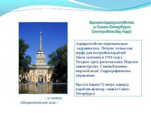 Здание Адмиралтейства в Санкт-Петербурге(постройки 1823 года) Адмиралтейство пер