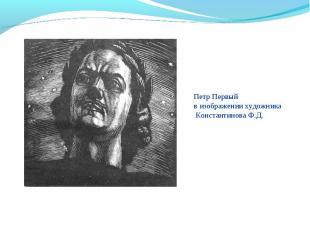 Петр Первый в изображении художника Константинова Ф.Д.