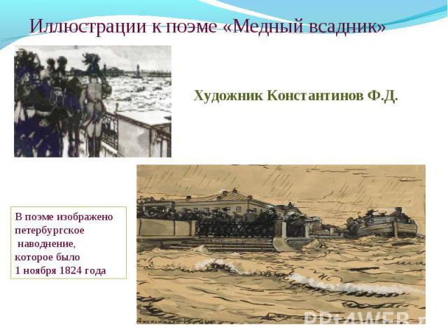 Иллюстрации к поэме «Медный всадник» Художник Константинов Ф.Д. В поэме изображенопетербургское наводнение, которое было 1 ноября 1824 года