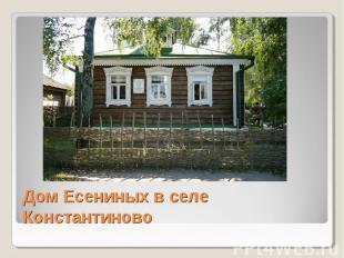 Дом Есениных в селеКонстантиново