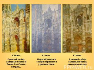 К. Моне. Руанский собор, западный портал и башня Сен-Роман, полдень. К. Моне. По