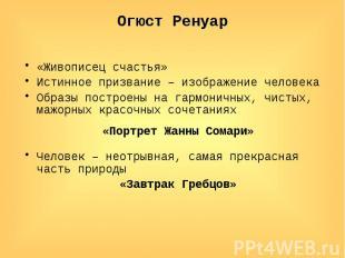 Огюст Ренуар «Живописец счастья»Истинное призвание – изображение человекаОбразы